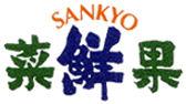 ロゴ_SANKYO菜鮮果.jpg