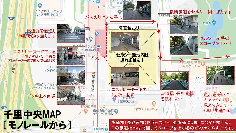 千里中央案内図-1.jpg