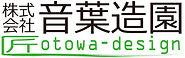 音葉造園ロゴ.jpg