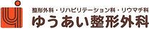 ロゴ_ゆうあい整形外科.jpg