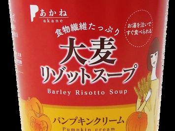 「大麦リゾットスープ」のお得なキャンペーン商品〚送料無料〛