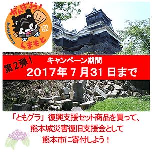 熊本城復興支援バナー