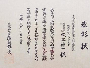 「ものづくり功労者熊本県知事表彰優秀賞」を受賞しました