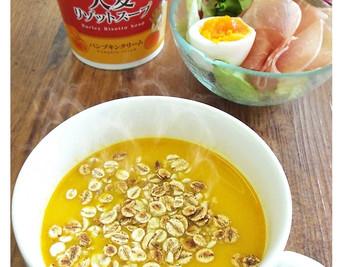 新商品「大麦リゾットスープ」をネット限定販売開始