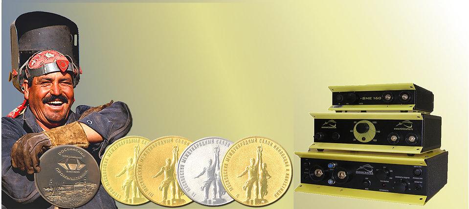 Сварочные инверторы Российского производства ВМЕ 160, BME 160, BME 240, ВМЕ 240. Маска сварщика.