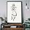 Thumbnail: ANJA Fine Art Print 40x50 - Inspiring Women 2020