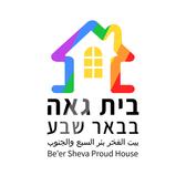 בית גאה בבאר שבע