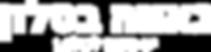 לוגו גאווה בסלון 2019 כיתוב.png