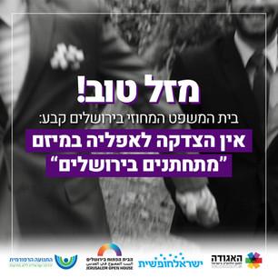 """ניצחון בעתירה בעניין מיזם """"מתחתנים בירושלים"""""""