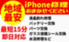 iphone修理写真無し.png