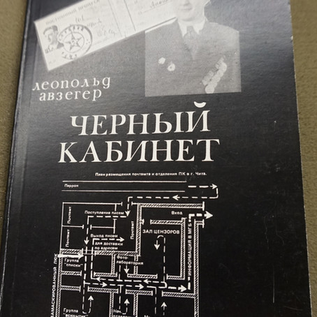Inside the Chita MGB: The Memoir of Junior Lieutenant Leopol'd Avzeger
