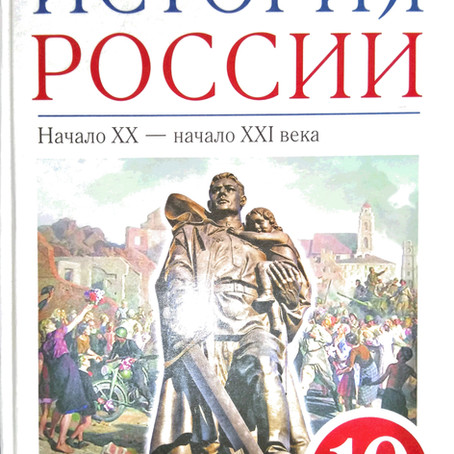 A Confined Mainstream:  Creating a Single Historical Narrative in Putin's Russia