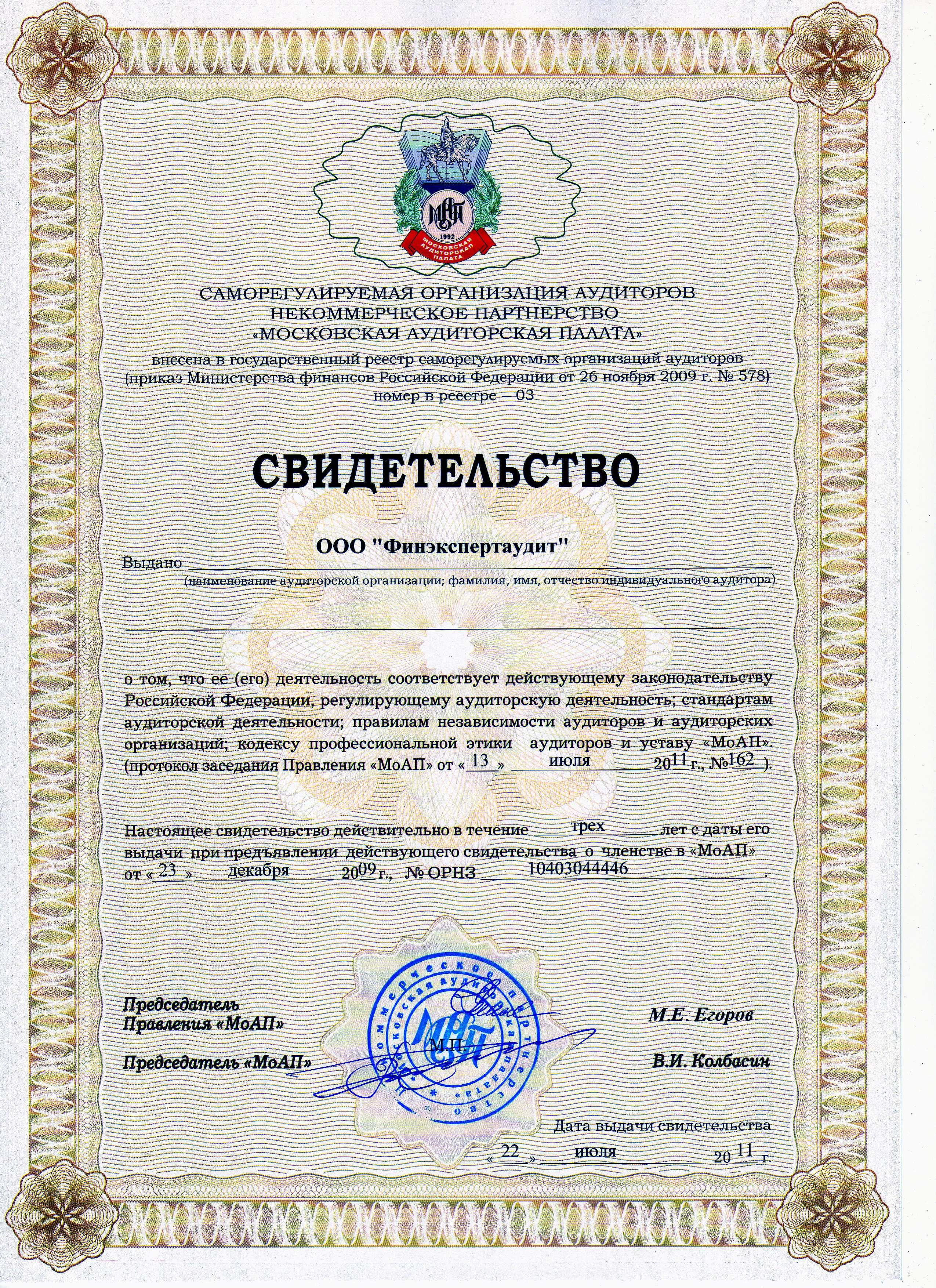 Проверка СРО 2011 год