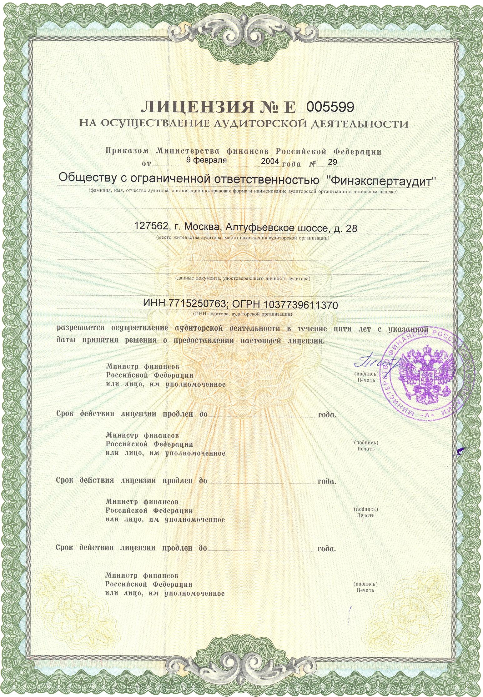 Лицензия с 2004 по 2009 год