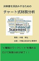 財務分析和文.jpg