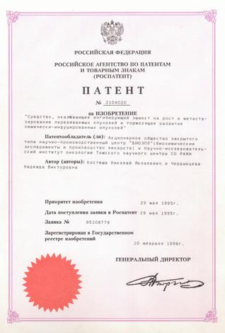 патент 001.jpg