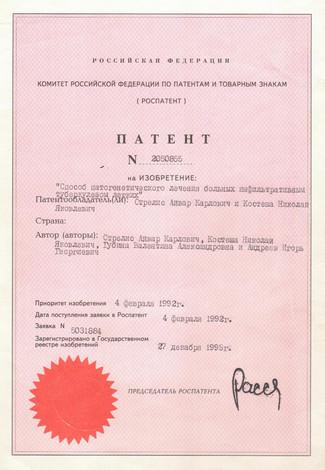 патент4 001.jpg