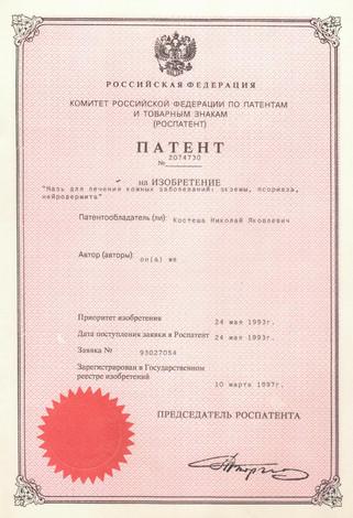 патент1 001.jpg
