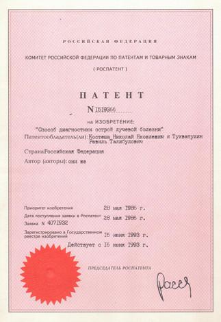 патент2 001.jpg