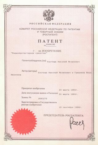 патент6 001.jpg