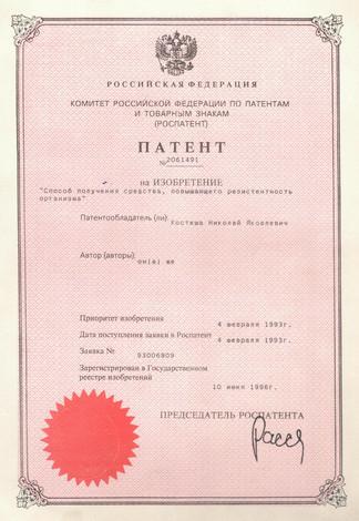 патент5 001.jpg