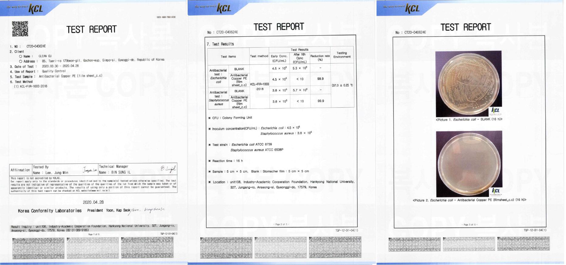 200428_대장균 Antibacterial Copper PE