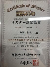 KOBA式☆体幹トレーニング