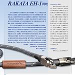 Montaudio Rakaia EH-1 Ethernet Cable.png