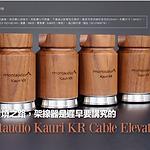 Montaudio Kauri KR Cable Elevators.png