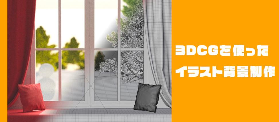 3DCGを使ったイラスト背景制作