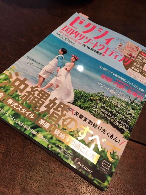 雑誌掲載|ゼクシィ国内リゾートウェディング