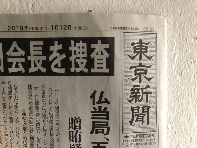 東京新聞20190112
