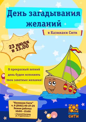 "День загадывания желаний в ""Казинаки Сити"""