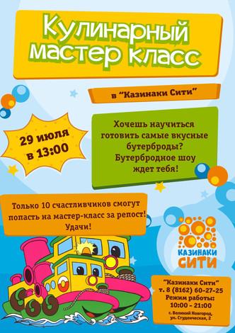 "Кулинарный мастер-класс в ""Казинаки Сити"""