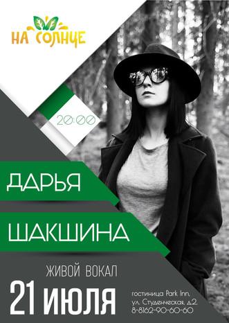 """Дарья Шакшина поет в ресторане """"На Солнце"""""""