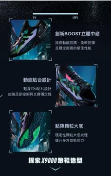 adidas x9000.jpg
