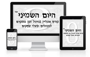 תמונה של מסך מחשב טאבלט וטלפון נייד שבמסכים שלהם יש את הלוגו של היום השמיני קורס אונליין בניהול זמן מתקדם למנהלים ובעלי עסקים