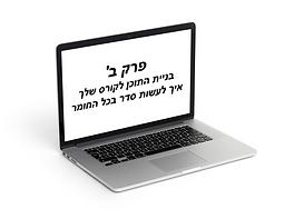 תמונה של מסך מחשב שרשום עליו פרק ב בנייית התוכן לקורס שלך איך לעשות סדר בכל החומר
