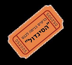 תמונה של כרטיס קולנוע ישן בצבע כתום שרשום עליו כרטיס כניסה לכנס הסנדול