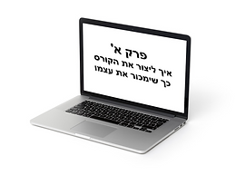 תמונה של מסך מחשב שרשום עליו פרק א איך ךיצור את הקורס כך שימכור את עצמו