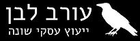 תמונה של לוגו של עורב לבן ייעוץ עסקי שונה