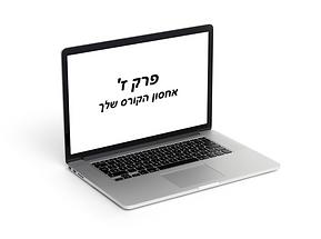 תמונה של מסך מחשב שרשום עליו פרק ז אחסון הקורס שלך