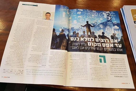 תמונה של כתבה של אריאל שפורסמה במגזין
