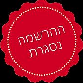 תמונה של תג אדום בצורה של פרח עם טקסט לבן עליו שרשום ההרשמה נסגרת