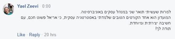 תמונה של תגובה מתוך פייסבוק שאומרת: למרות שעשיתי תואר שני במנהל עסקים באוניברסיטה. המועדון הוא אחד הקורסים הטובים שלמדתי באסטרטגיה עסקית כי אריאל פשוט חכם עם חשיבה יצירתית ומיוחדת תודה לך! כתבה יעל זאבי