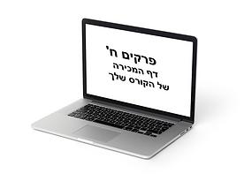 תמונה של מסך מחשב שרשום עליו פרק ח דף המכירה של הקורס שלך