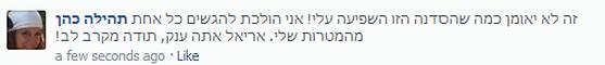 תמונה של תגובה מתוך פייסבוק  תהילה כהן שכותבת זה לא יאומן כמה שהסדנה הזו השפיע עלי! אני הולכת להגשים כל אחת מהמטרות שלי, אריאל אתה ענק תודה מקרב לב