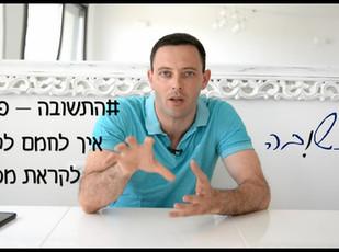 #התשובה - פרק 2 - איך לחמם לקוחות? מהו גורל? איך להעביר את הייחודיות שלי?