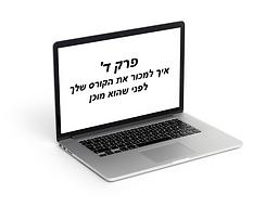 תמונה של מסך מחשב שרשום עליו פרק ד איך למכור את הקורס שלך לפני שהוא מוכן