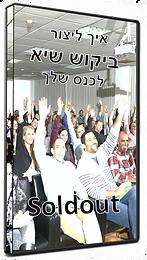 תמונה של סוג של קופסא עם תמונה של קהל מתוך הכנס שרשום עליו סולאאוט איך ליצור ביקוש שיא לכנס שלך
